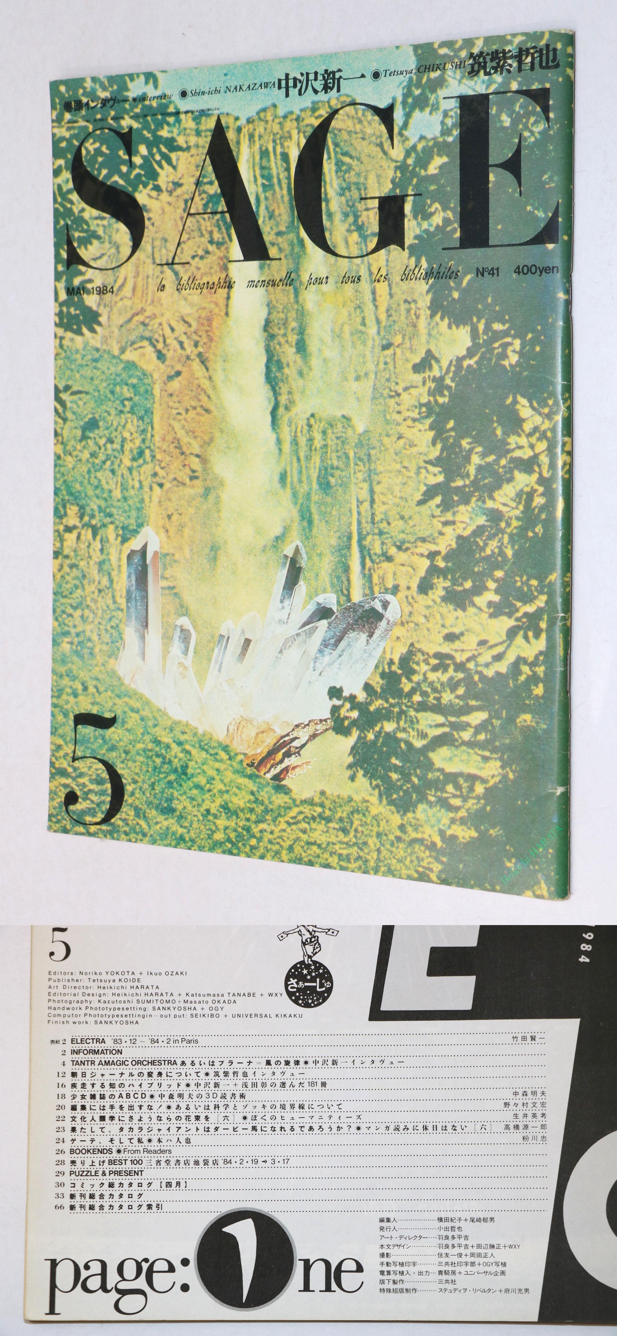SAGE さぁーじゅ 1984年5月号 No.41