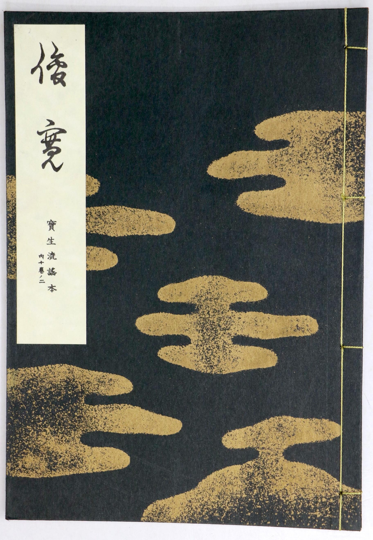 宝生流謡本 俊寛(しゅんかん)【78】