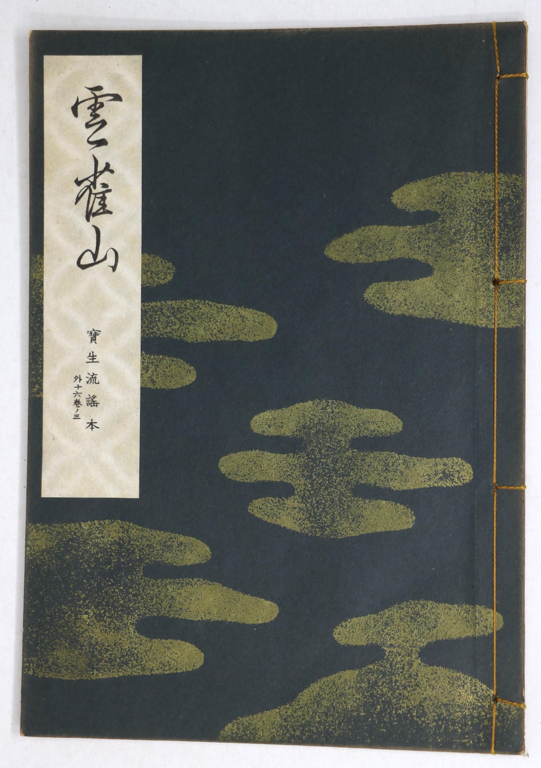 宝生流謡本 雲雀山(ひばりやま)【142】
