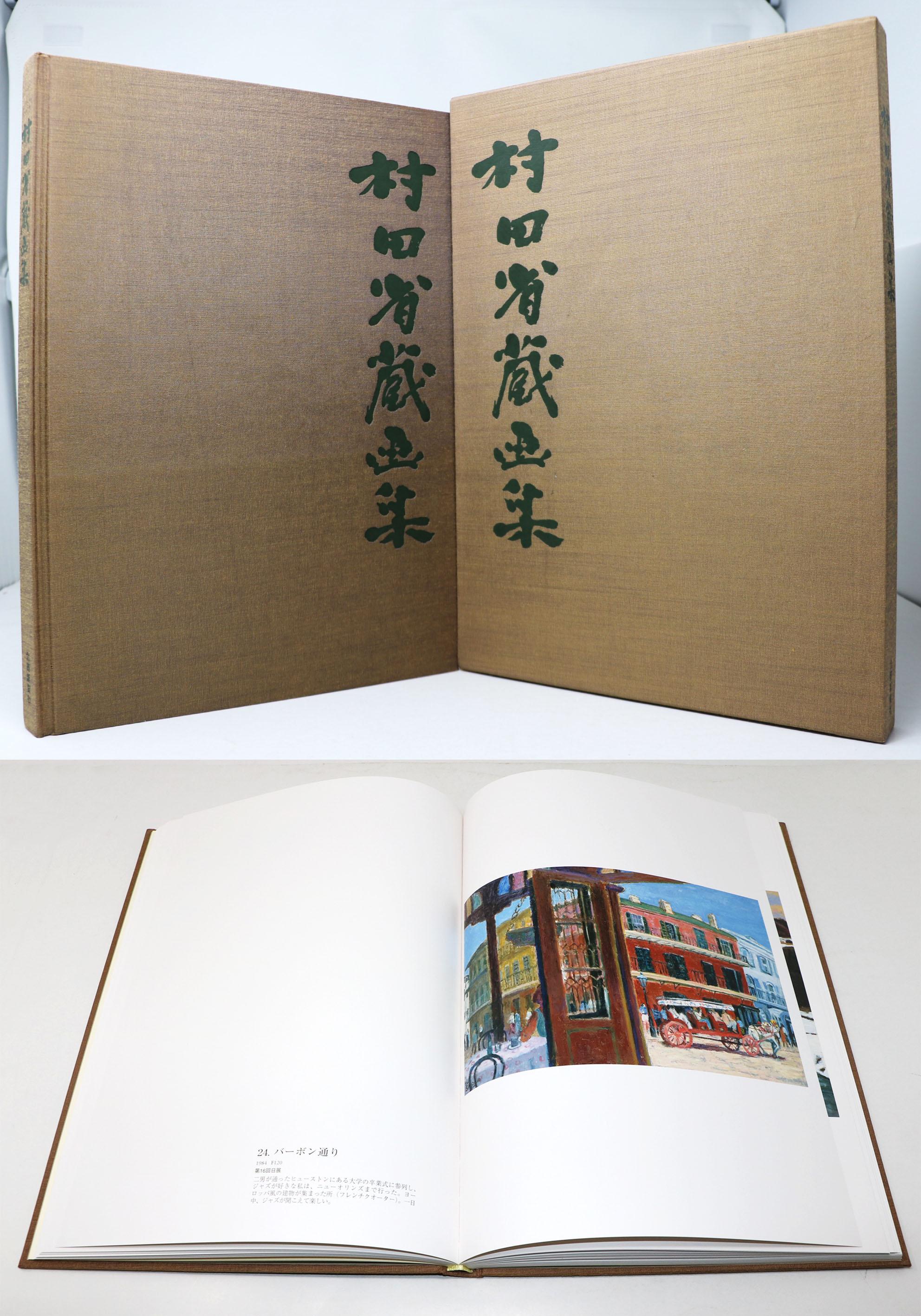 村田省蔵画集