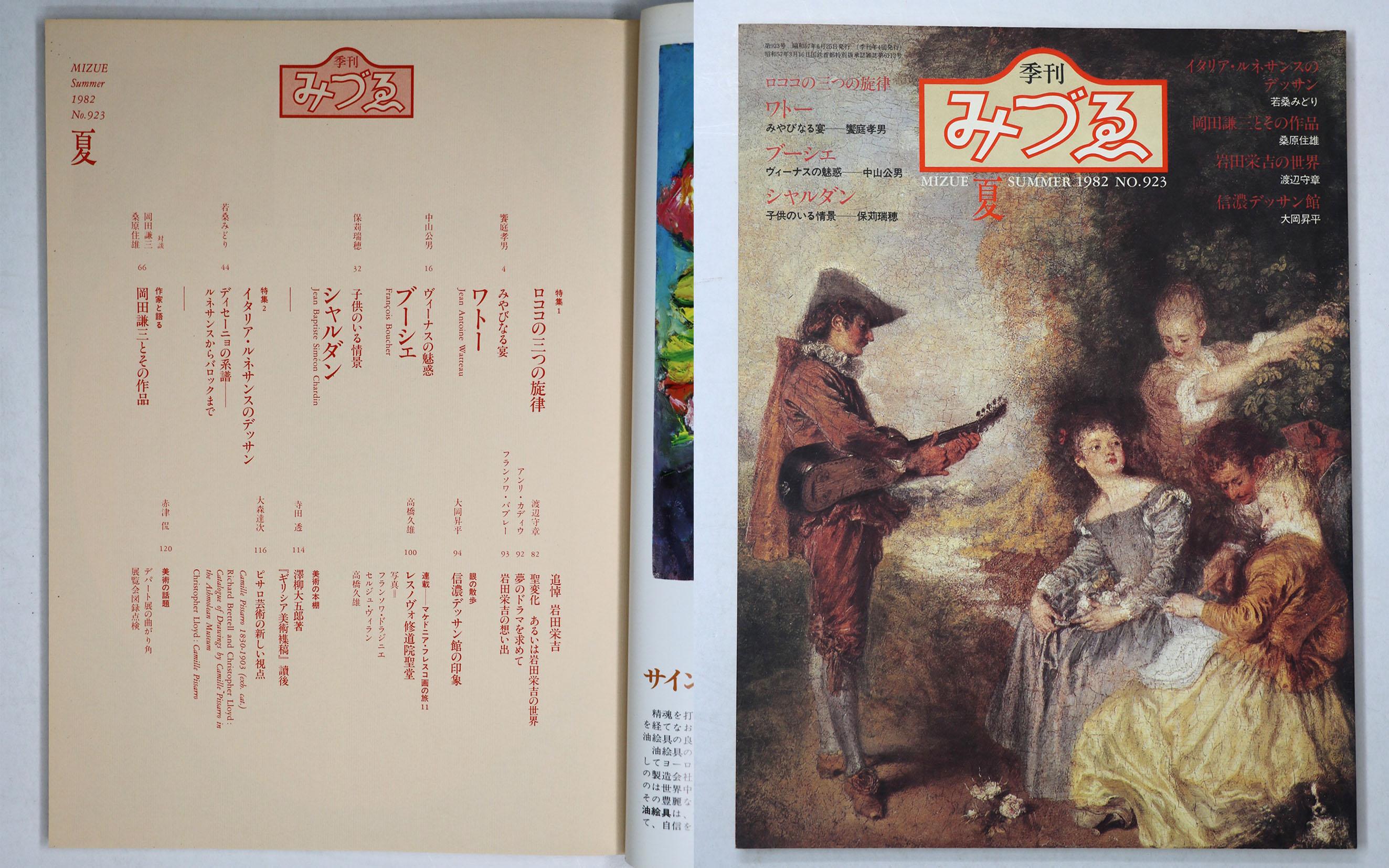 みづゑ 923号 特集:ロココの三つの旋律 ワトー/ブーシェ/シャルダン