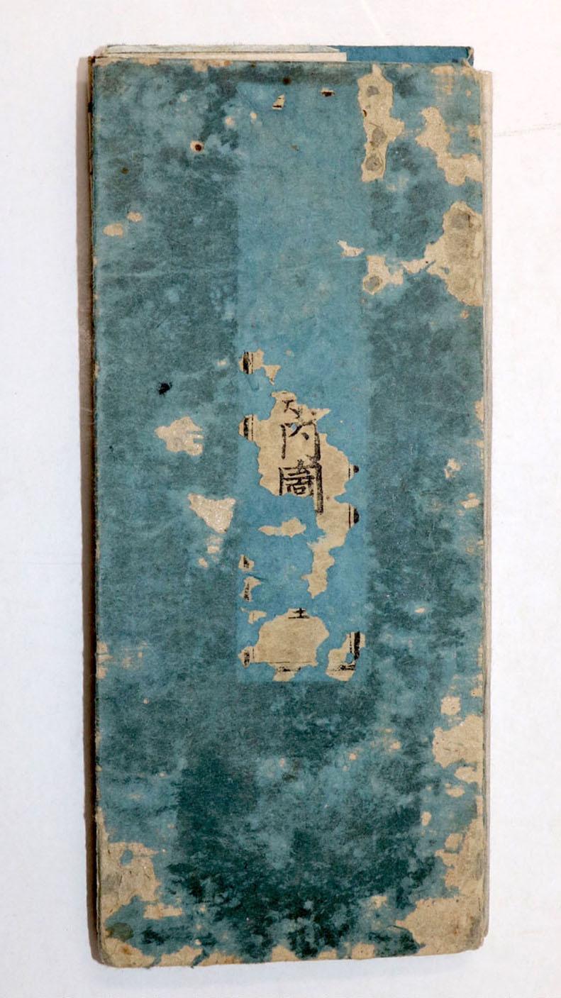 大日本独案内図