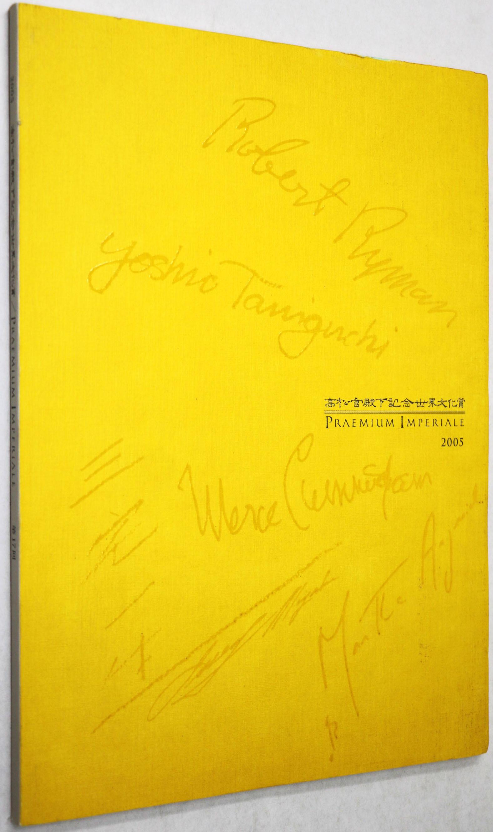 高松宮殿下記念世界文化賞 第17回 2005