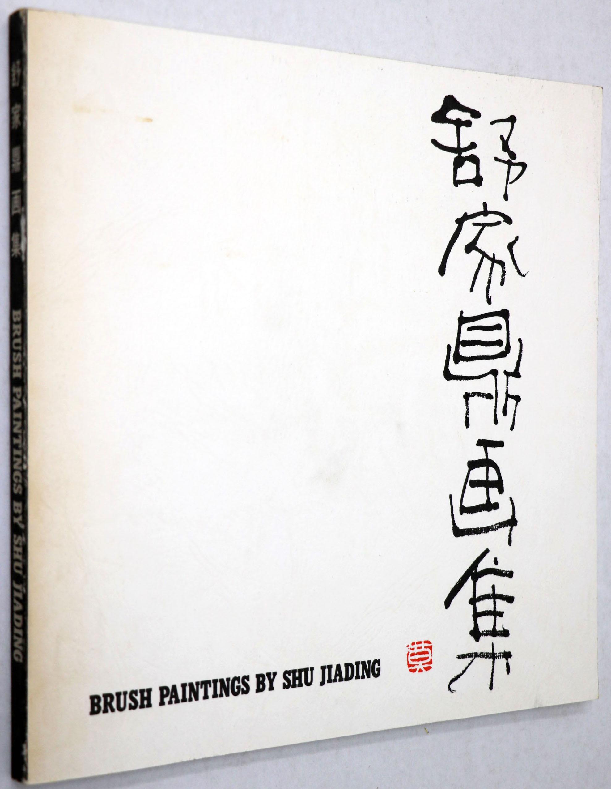 舒家鼎画集 BRUSH PAINTINGS BY SHU JIADING
