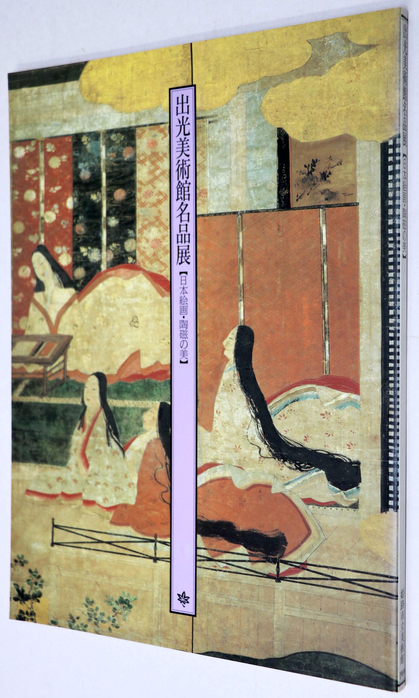 出光美術館名品展 日本絵画・陶磁の美