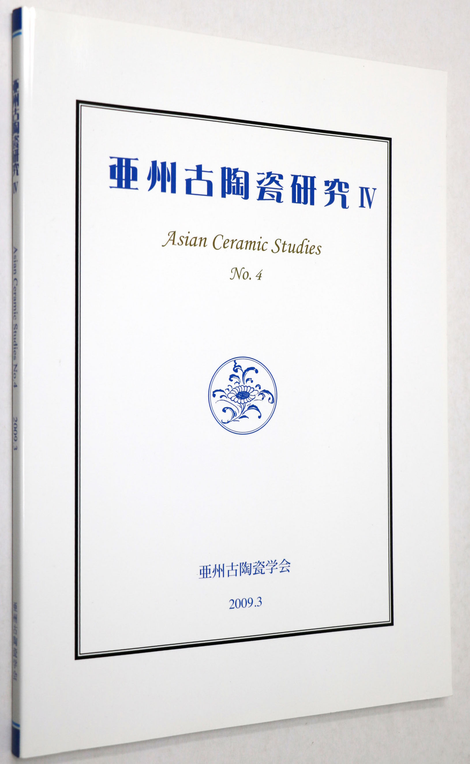 亜州古陶瓷研究 4