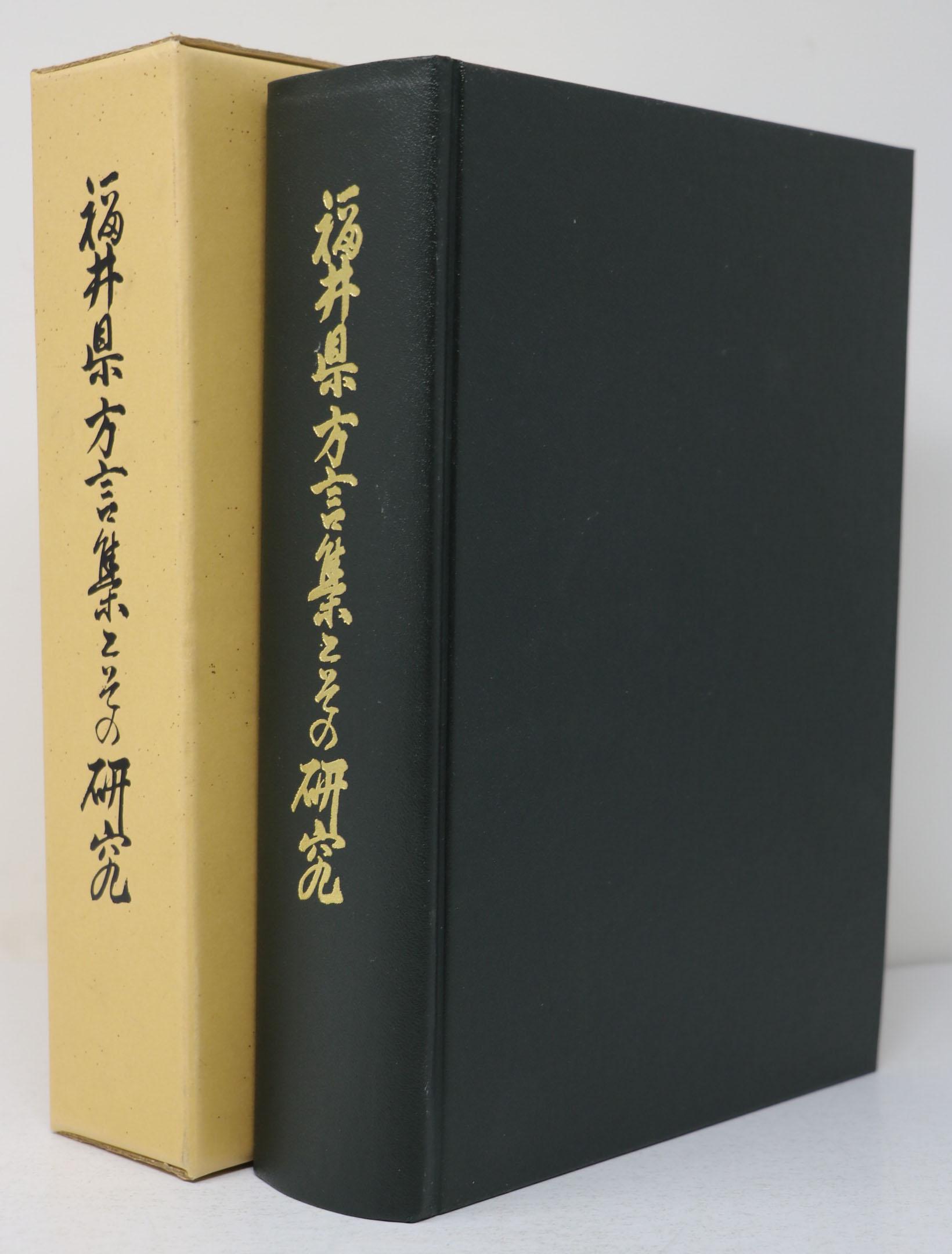 福井県方言集とその研究