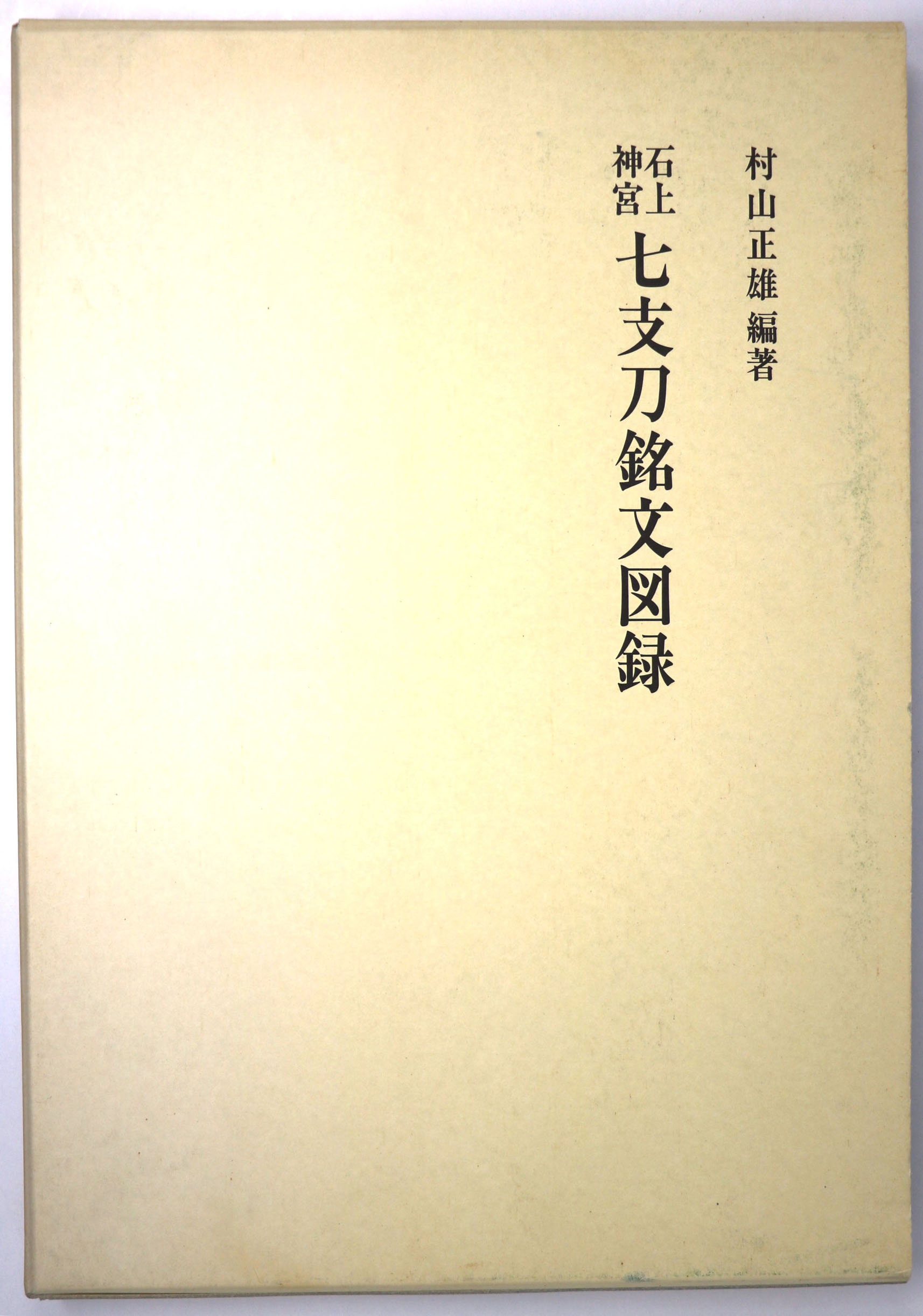 石上神宮 七支刀銘文図録