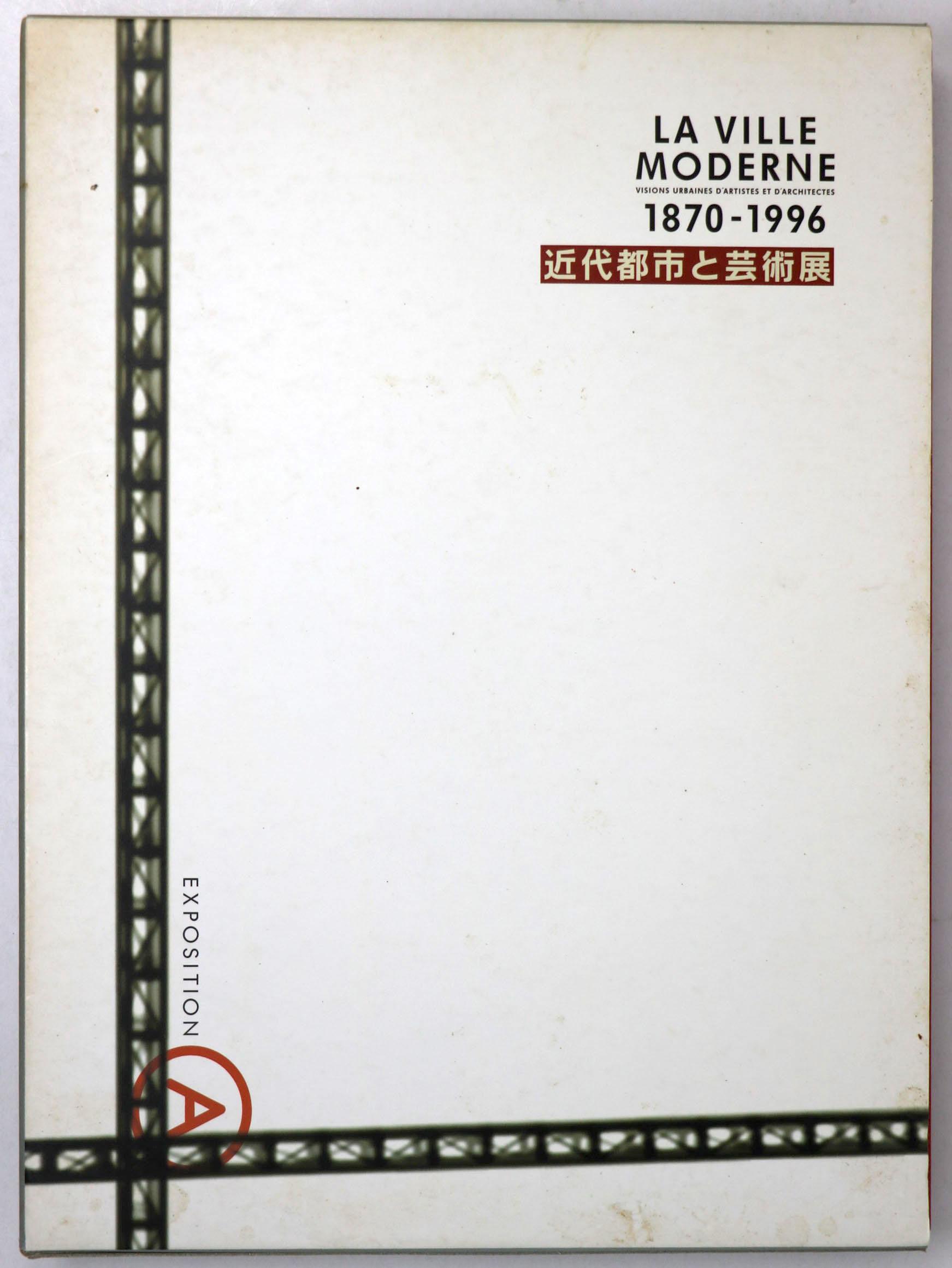 近代都市と芸術展 1870-1996 全2冊入