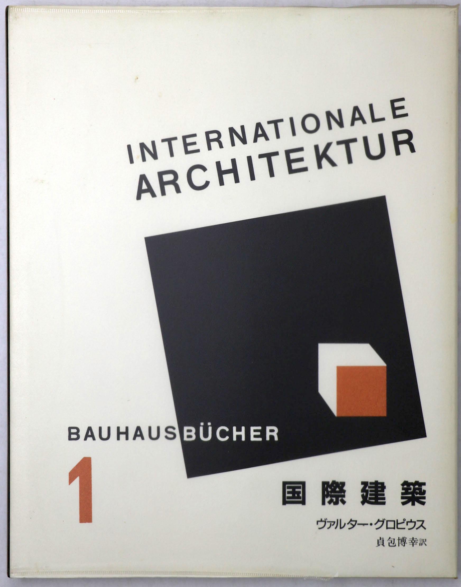 国際建築 バウハウス叢書1