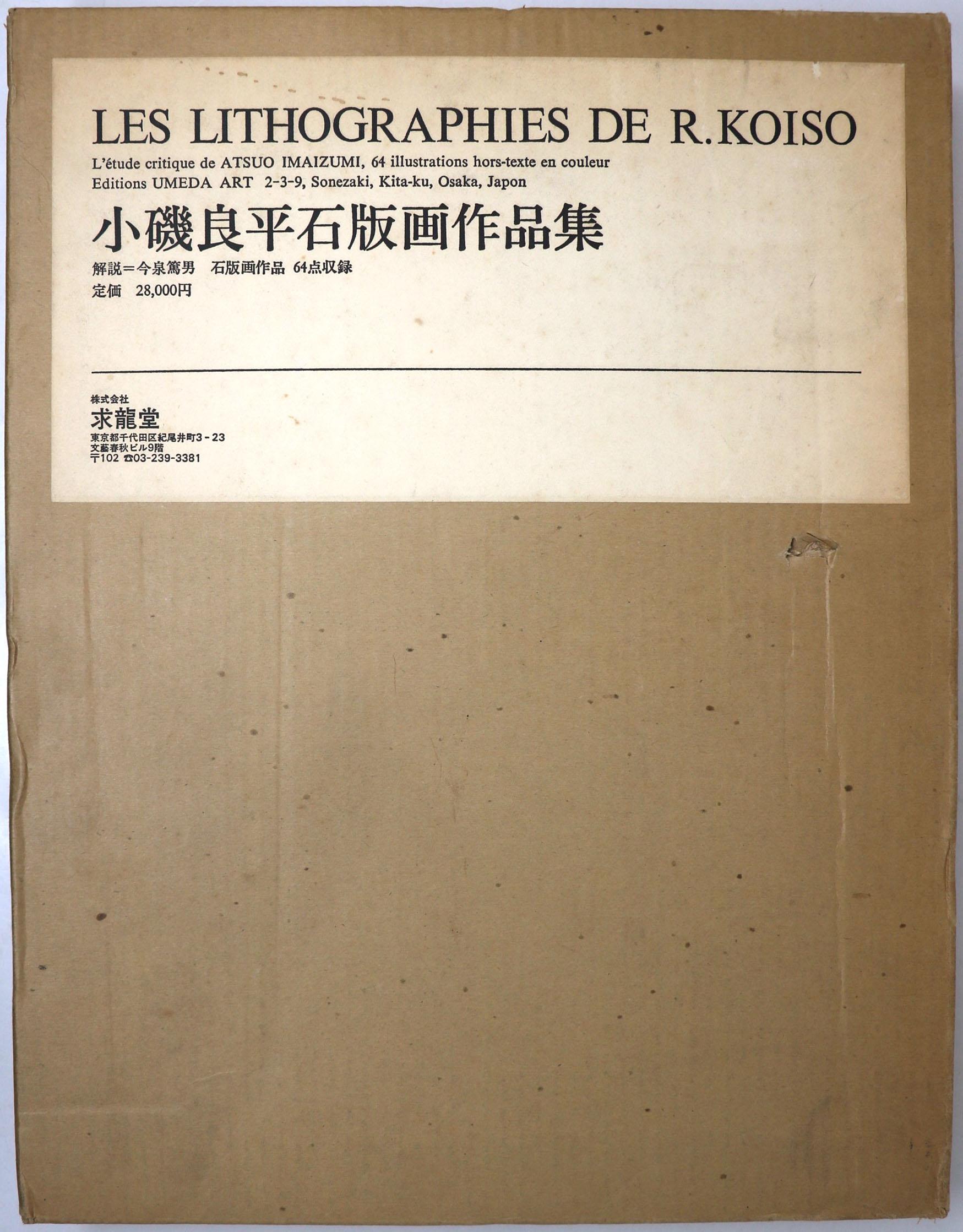 小磯良平石版画作品集