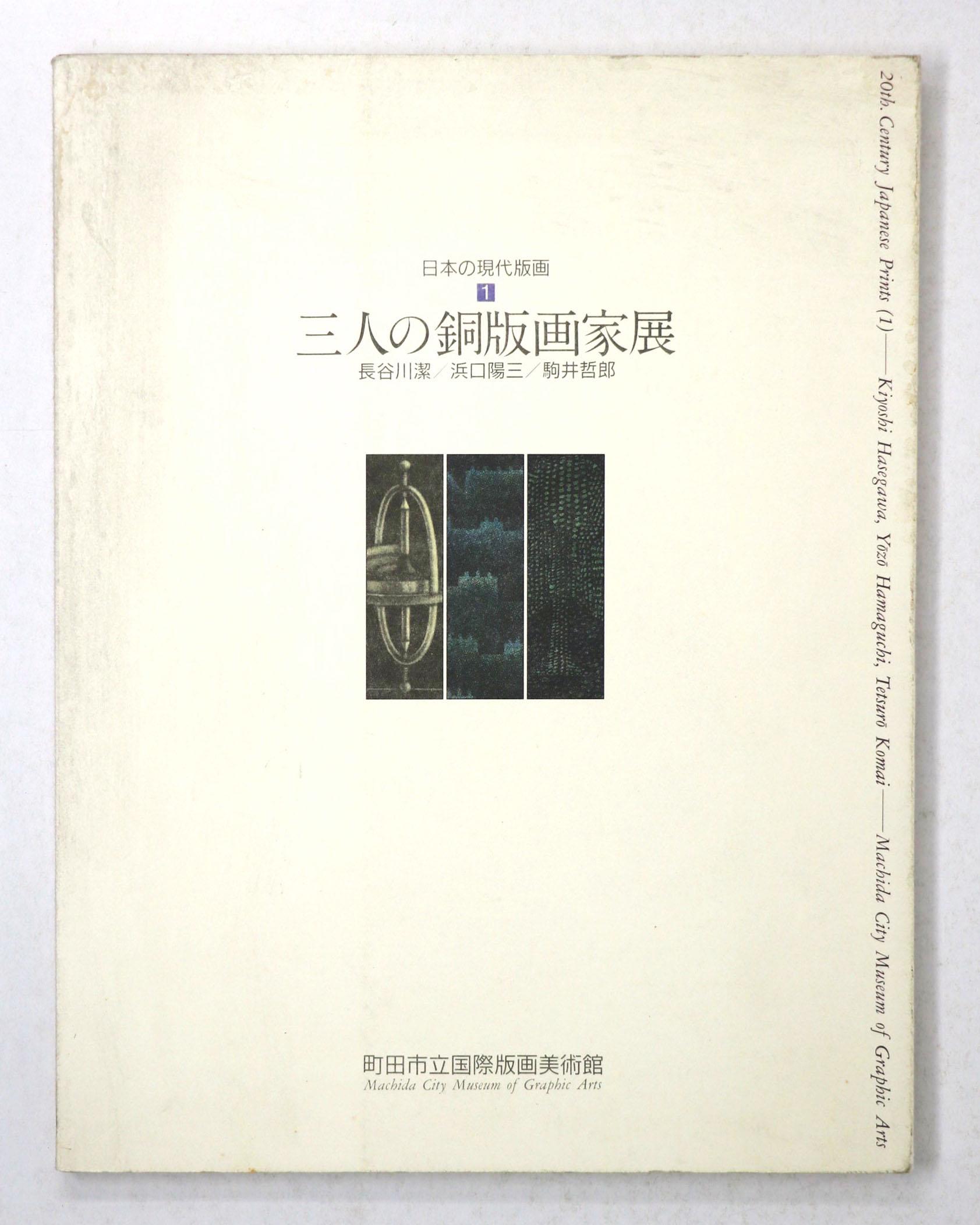 日本の現代版画1 三人の銅版画家展 長谷川潔/浜口陽三/駒井哲郎