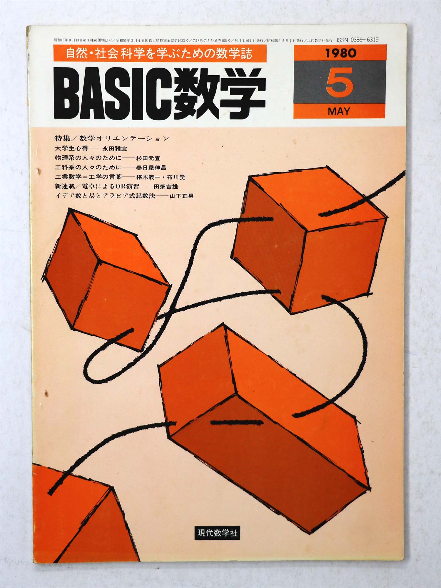 BASIC数学 1980年5月号:数学オリエンテーション
