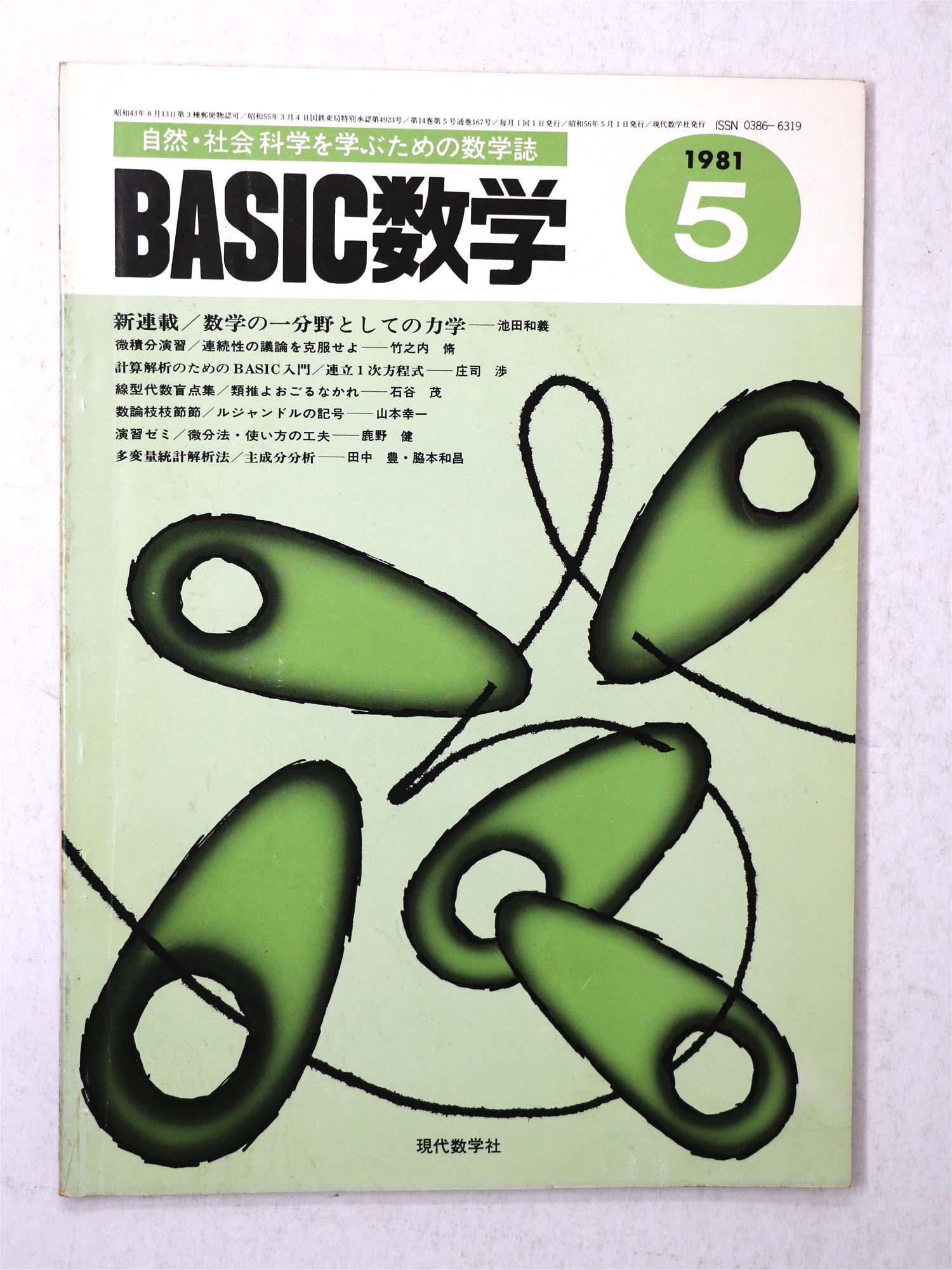 BASIC数学 1981年5月号:数学の一分野としての力学