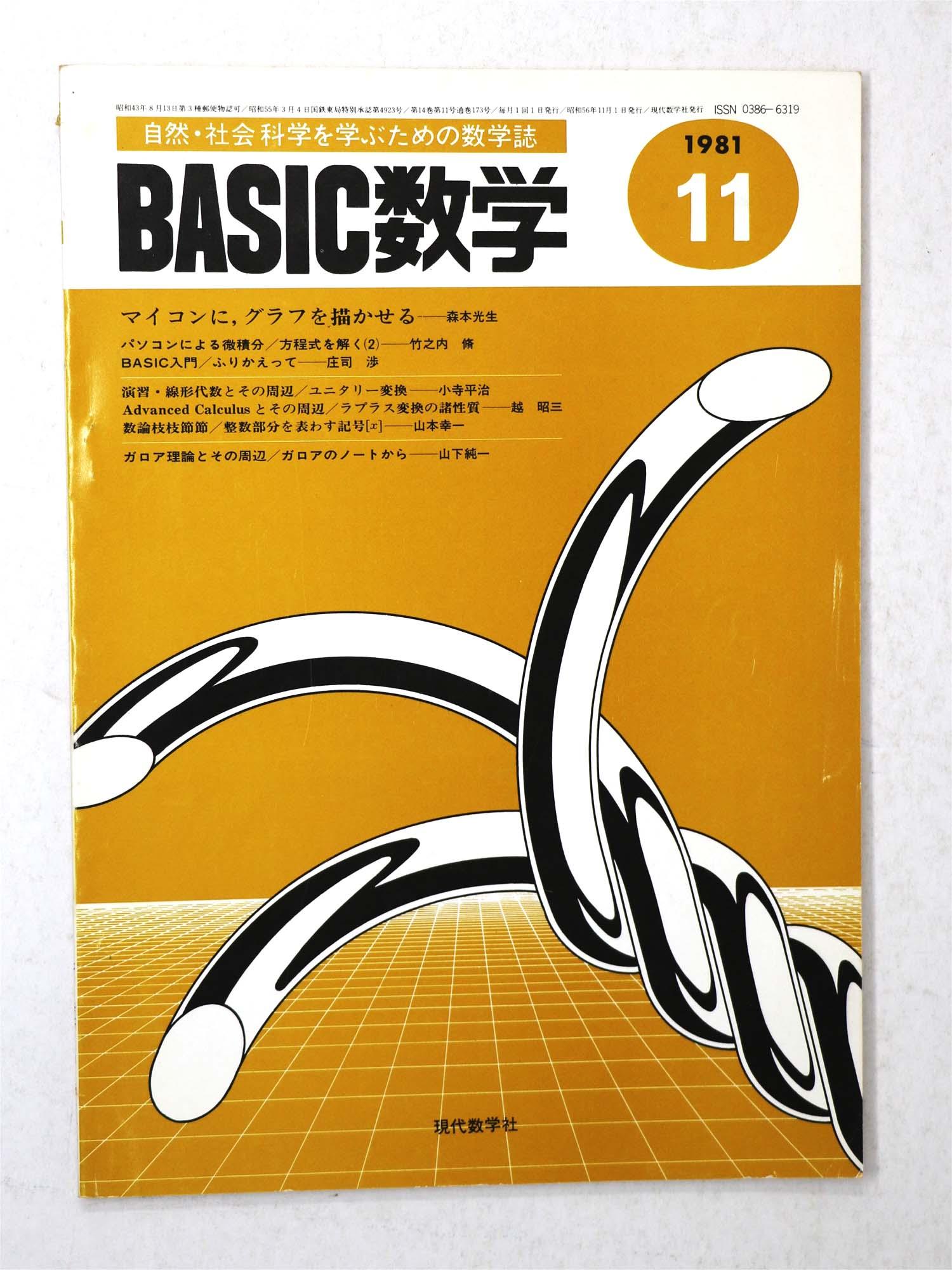 BASIC数学 1981年11月号:マイコンにグラフを描かせる