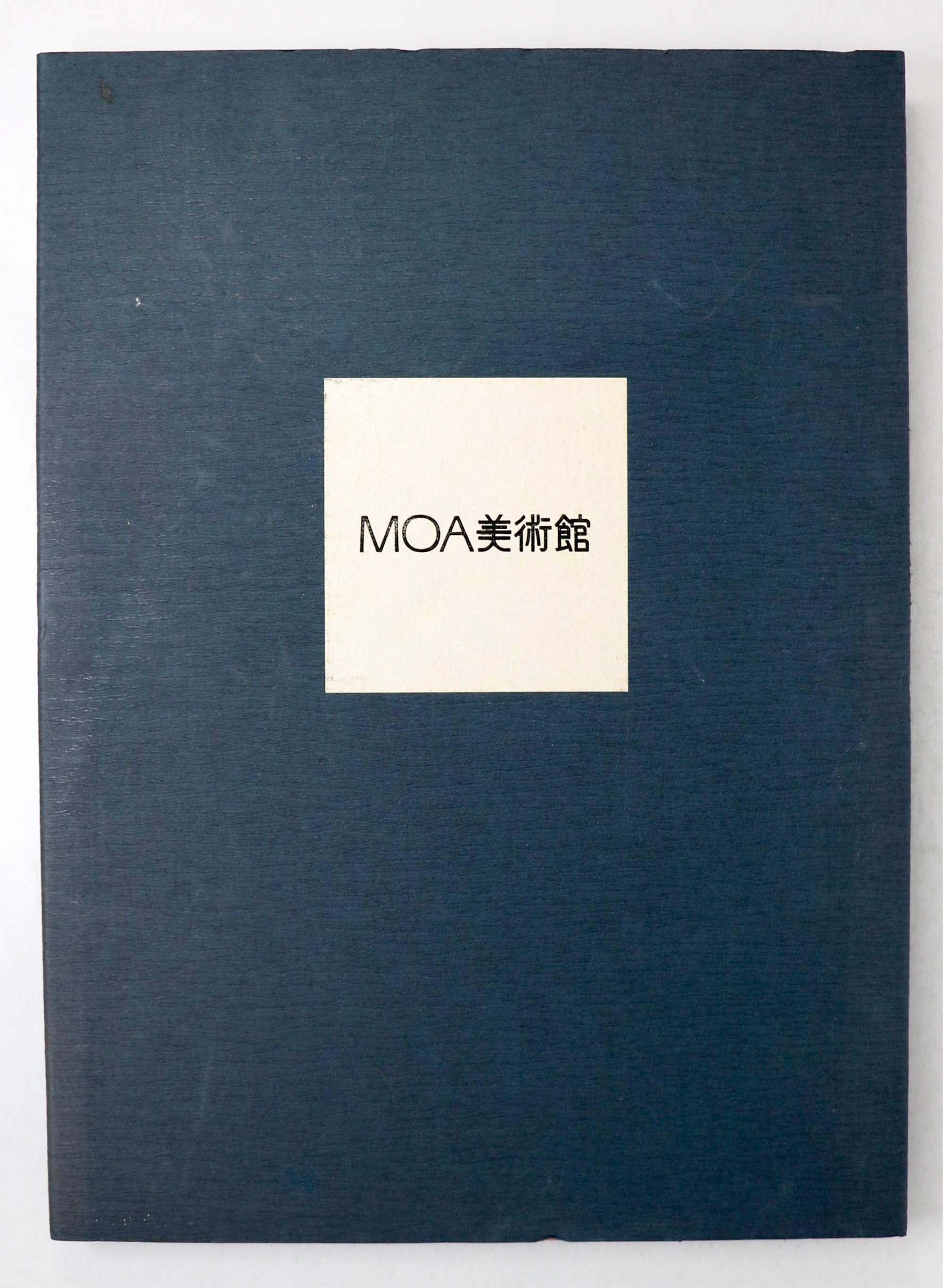 MOA美術館 献呈版