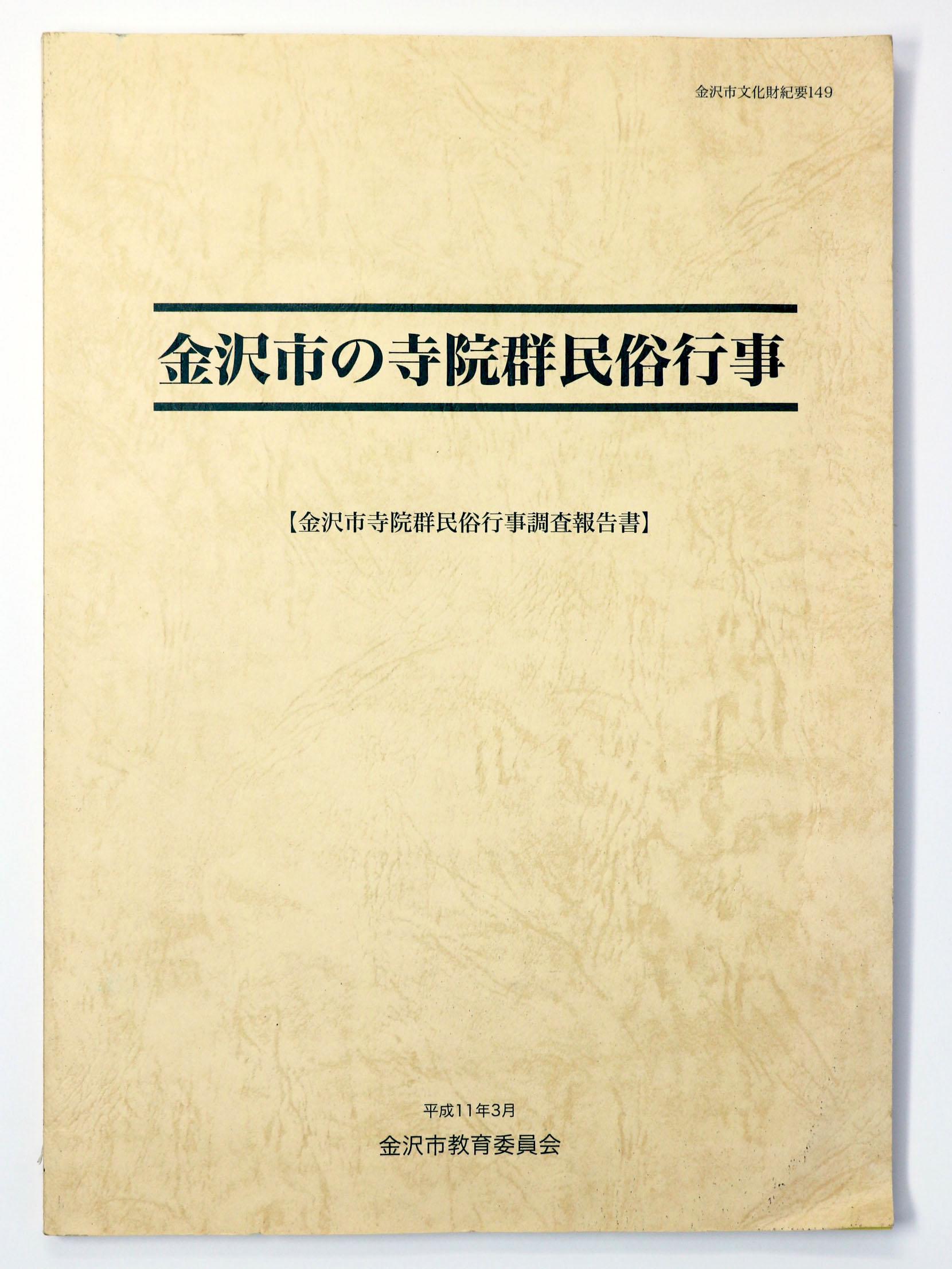 金沢市の寺院群民俗行事 金沢市の寺院群民俗行事調査報告書 金沢市文化財紀要149