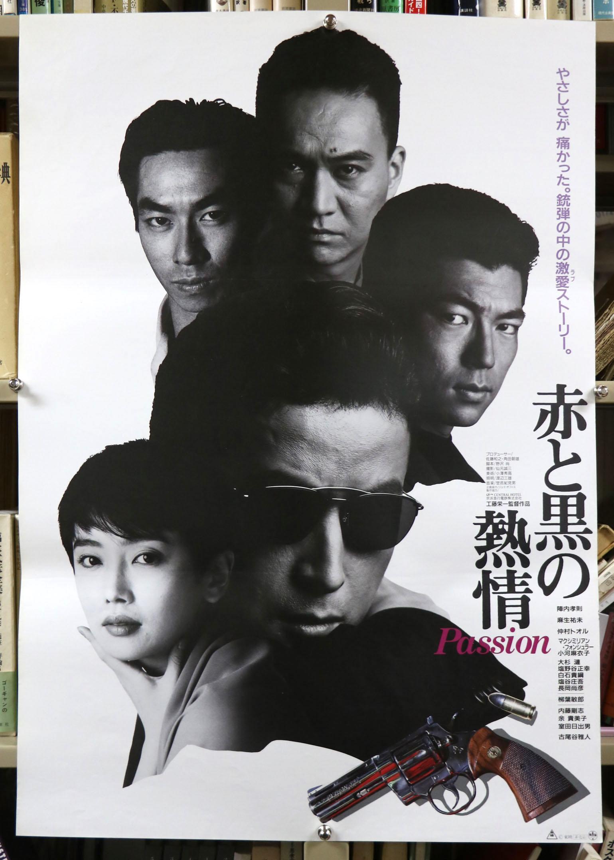 【映画ポスター】赤と黒の熱情