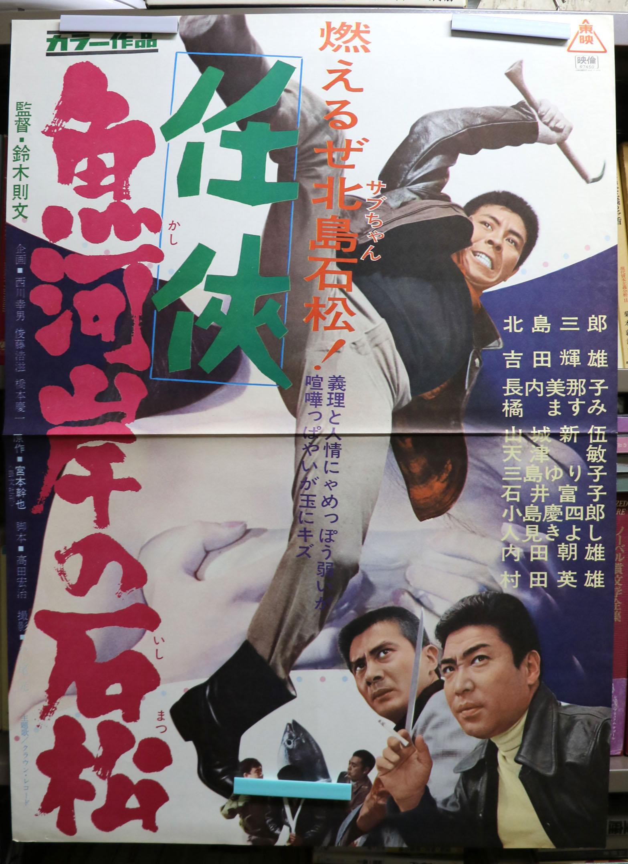 【映画ポスター】任侠 魚河岸の石松