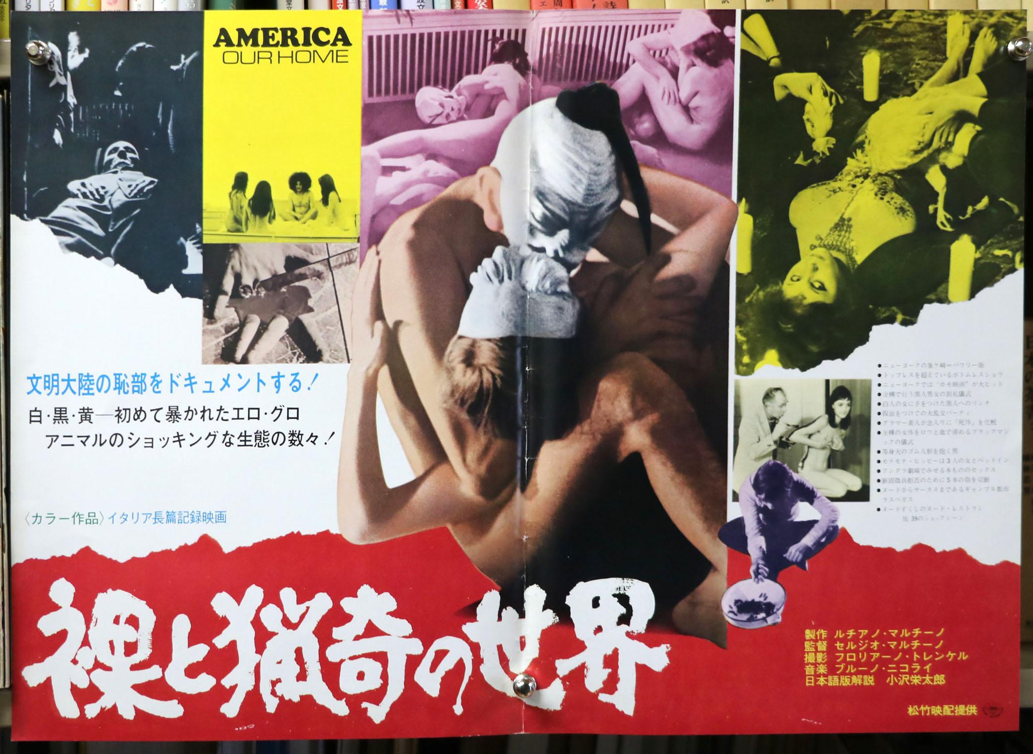 【プレスシート】裸と猟奇の世界