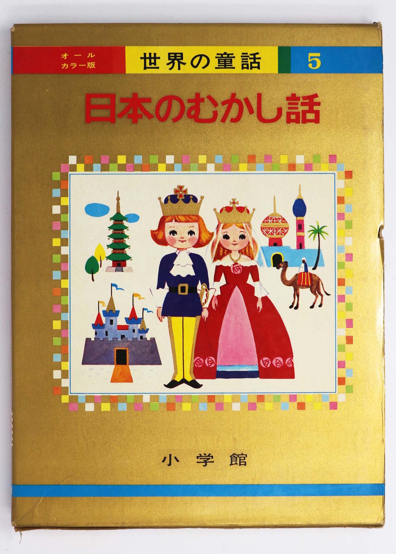 日本のむかし話 世界の童話5 オールカラー版