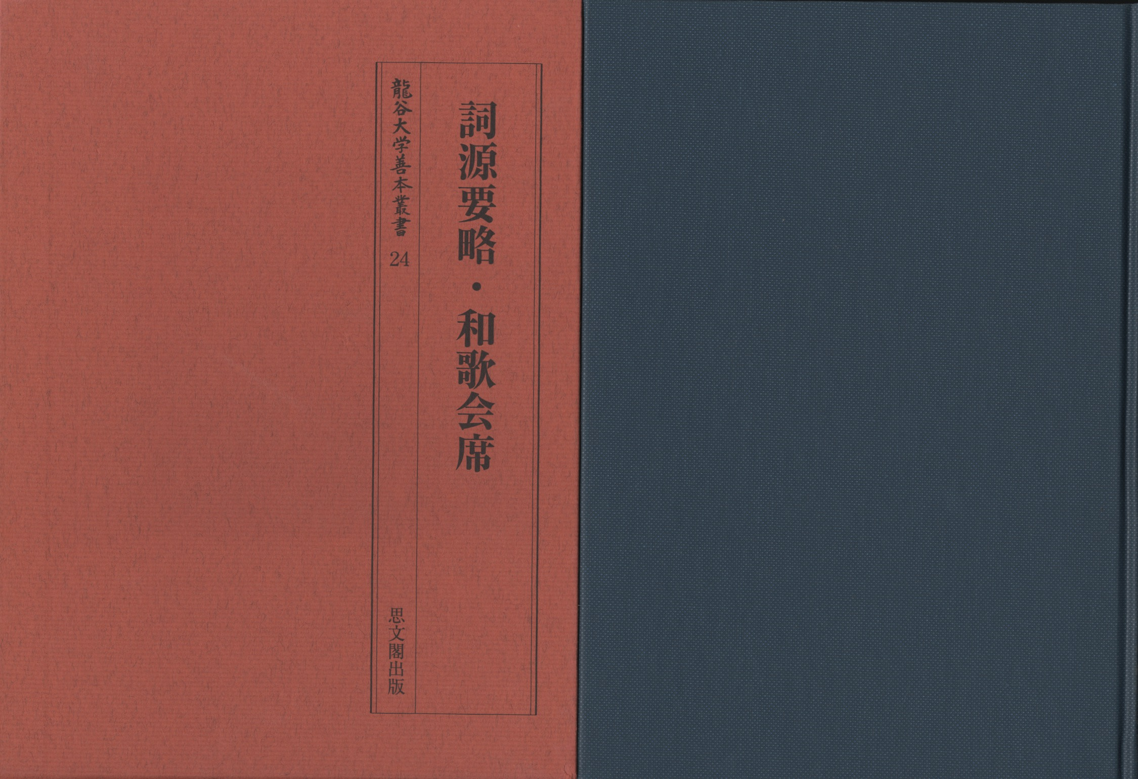 詞源要略 和歌会席 龍谷大学善本叢書24