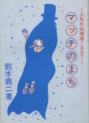 マッチのまち 少年手帖補遺1987