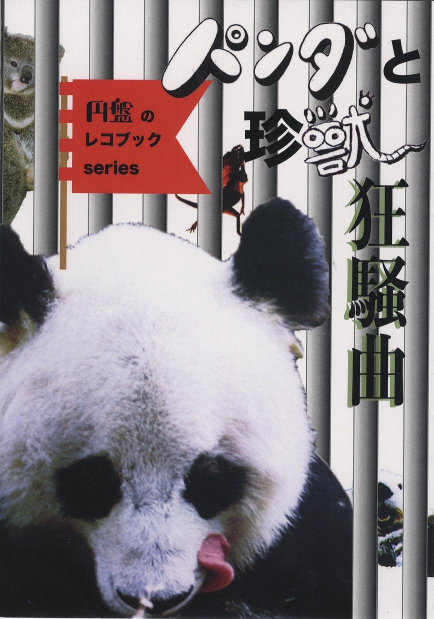 円盤のレコブックseries「パンダと珍獣狂狂騒曲」