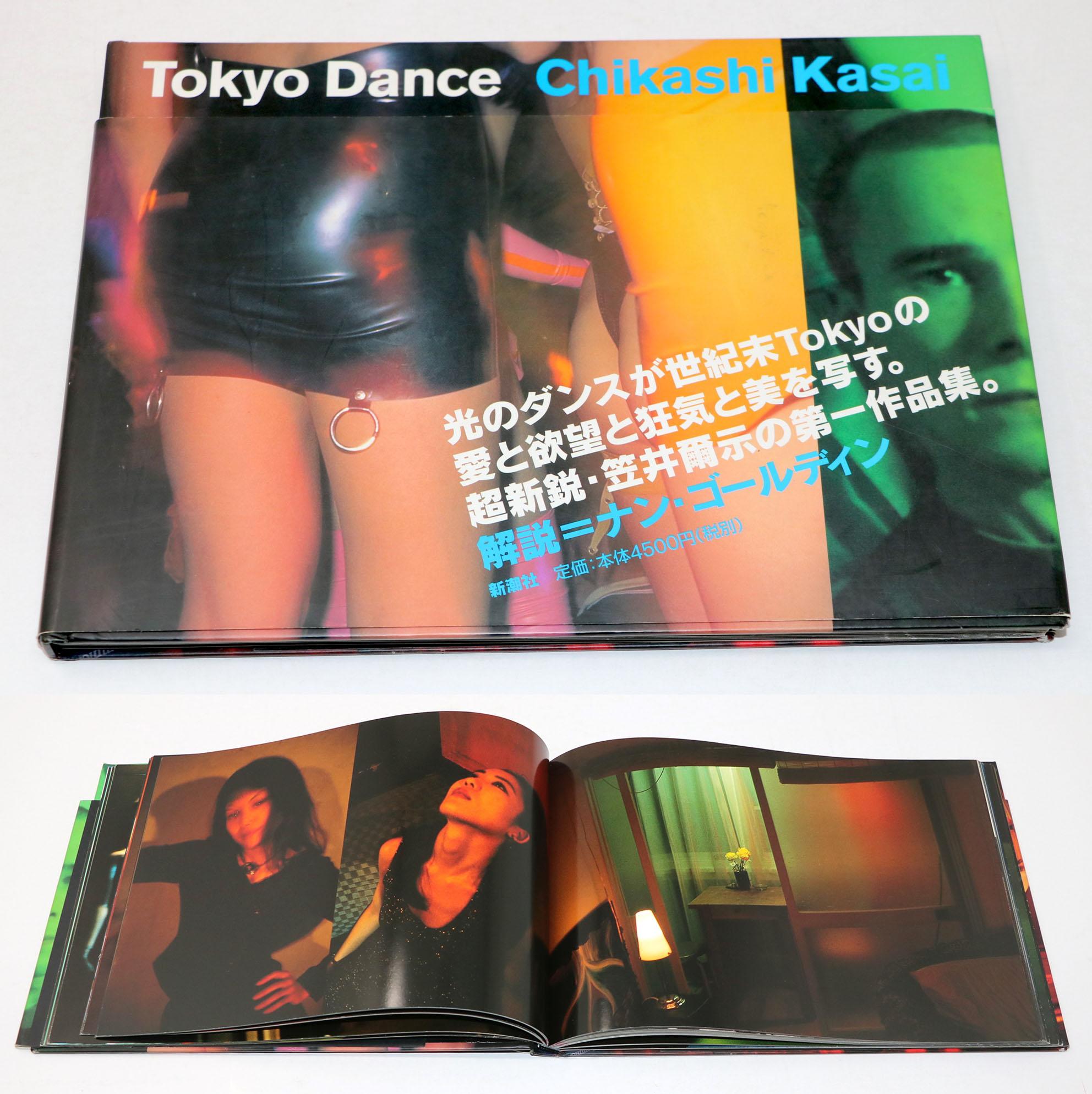 トーキョー・ダンス