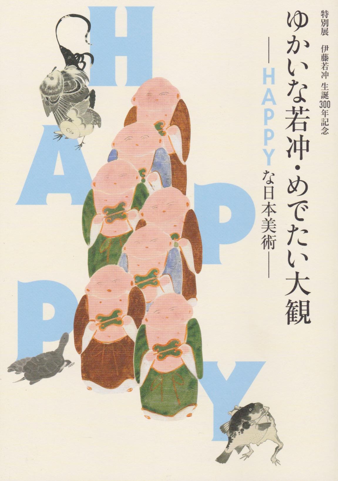 ゆかいな若冲・めでたい大観:HAPPYな日本美術
