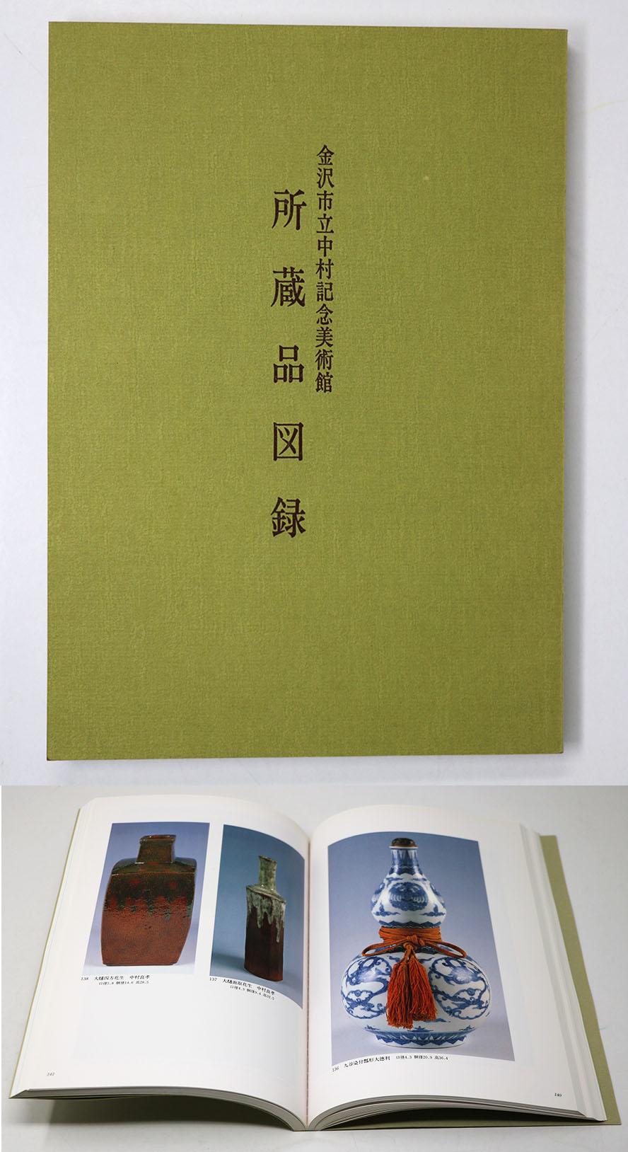 金沢市立中村記念美術館 所蔵品図録