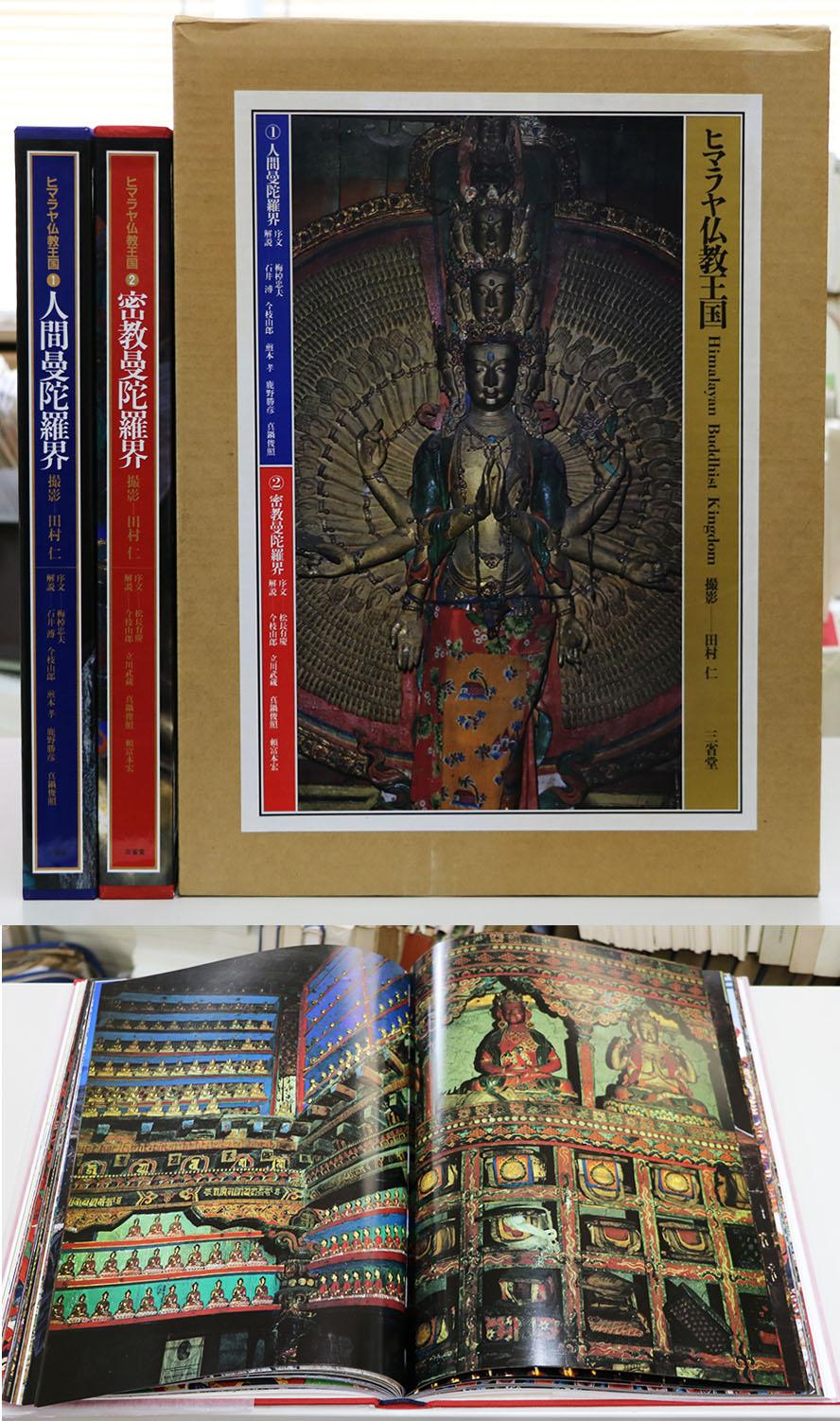 ヒマラヤ仏教王国 1人間曼陀羅界・2密教曼陀羅界