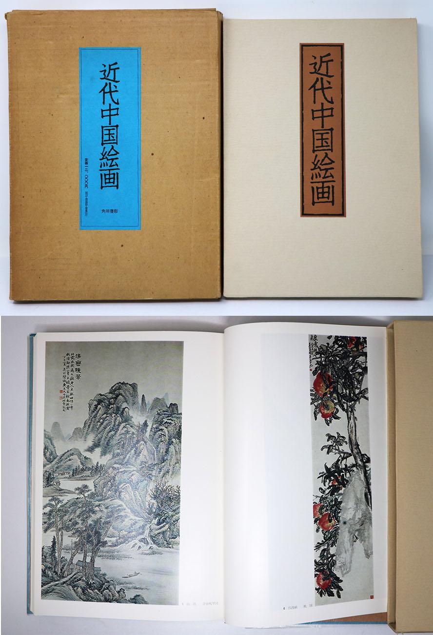 近代中国絵画