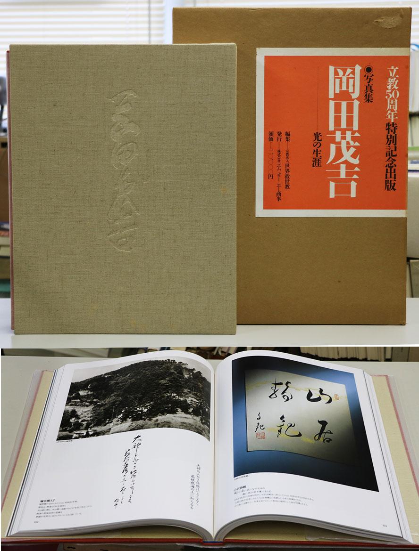 写真集 岡田茂吉 光の生涯 立教50周年特別記念出版