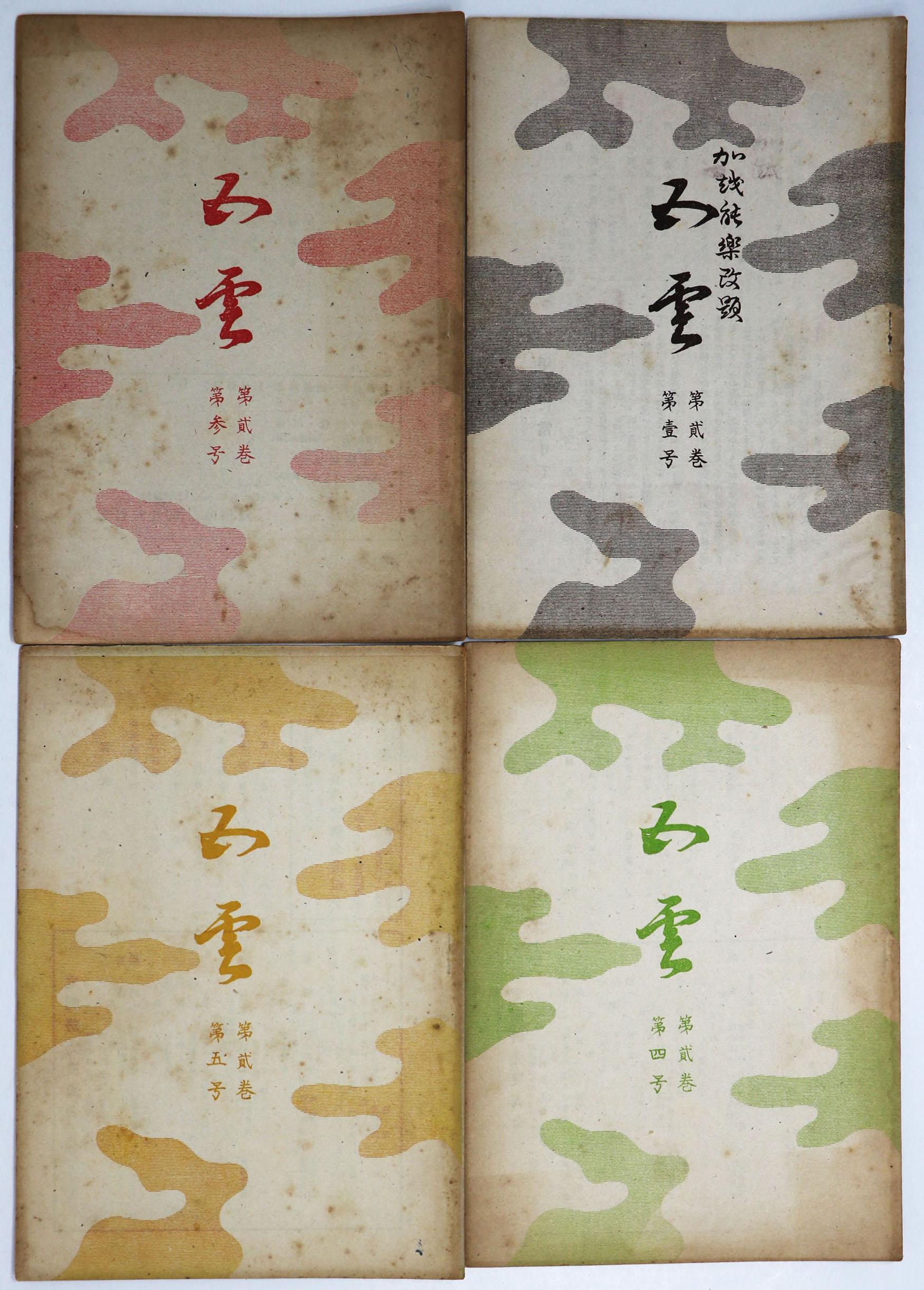 五雲 第2巻3〜5号 4冊