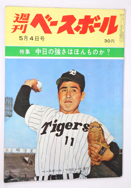 週刊ベースボール 1960年18号