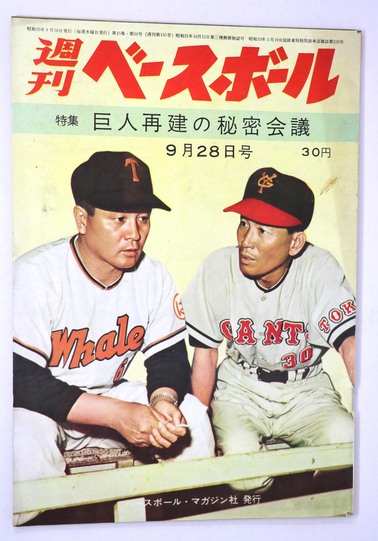 週刊ベースボール 1960年39号