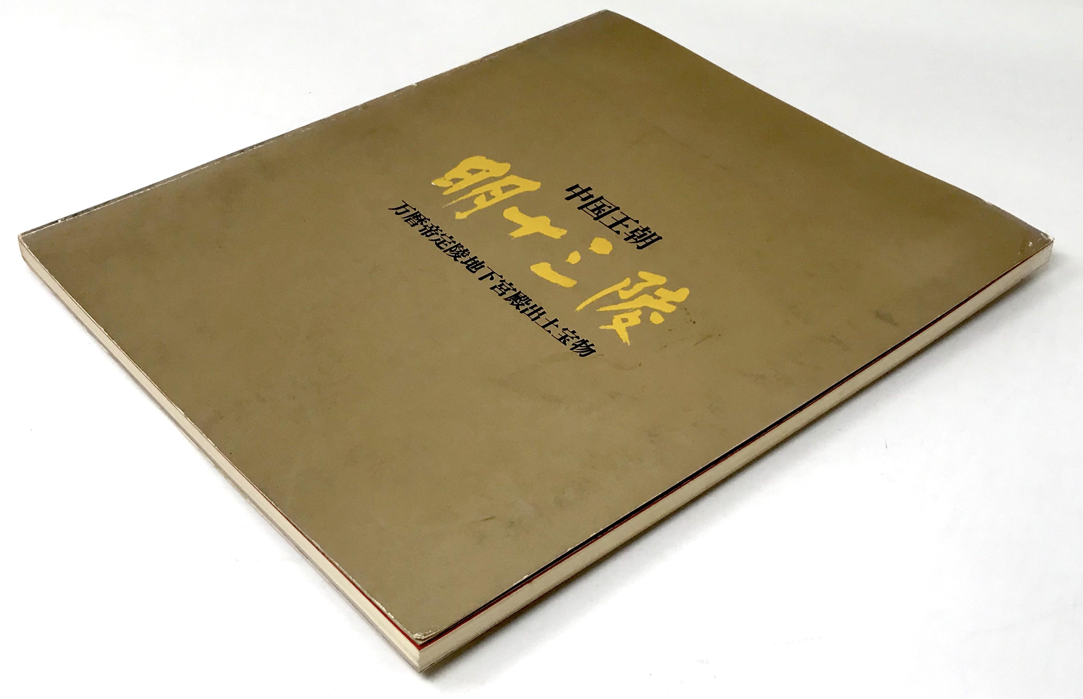 中国王朝 明十三陵 万暦帝定陵地下宮殿出土宝物