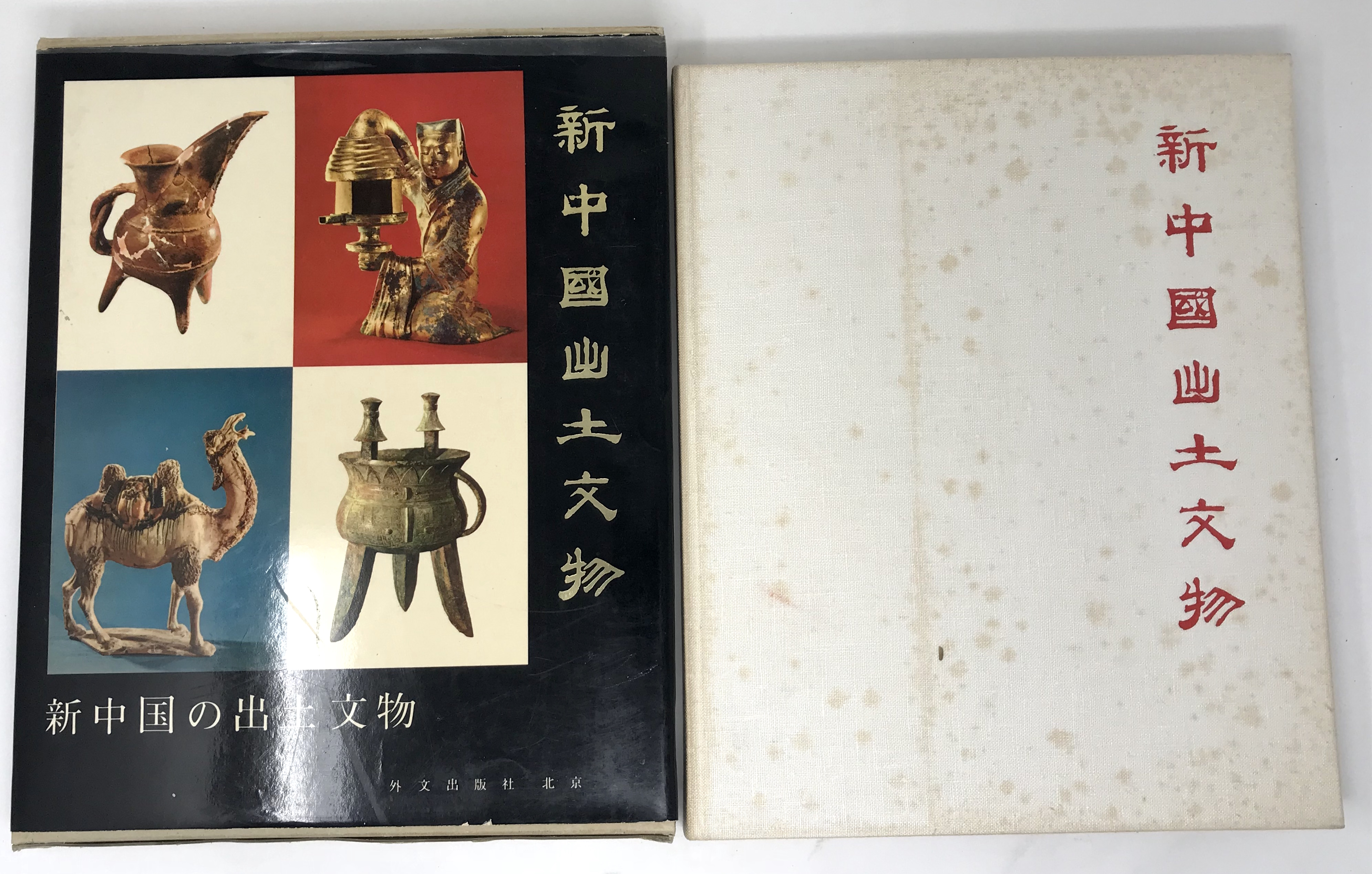 新中国の出土文物